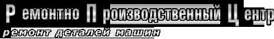 Ремонтно-производственный центр