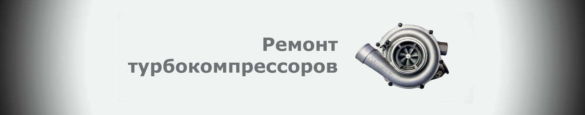 Ремонт турбокомпрессоров