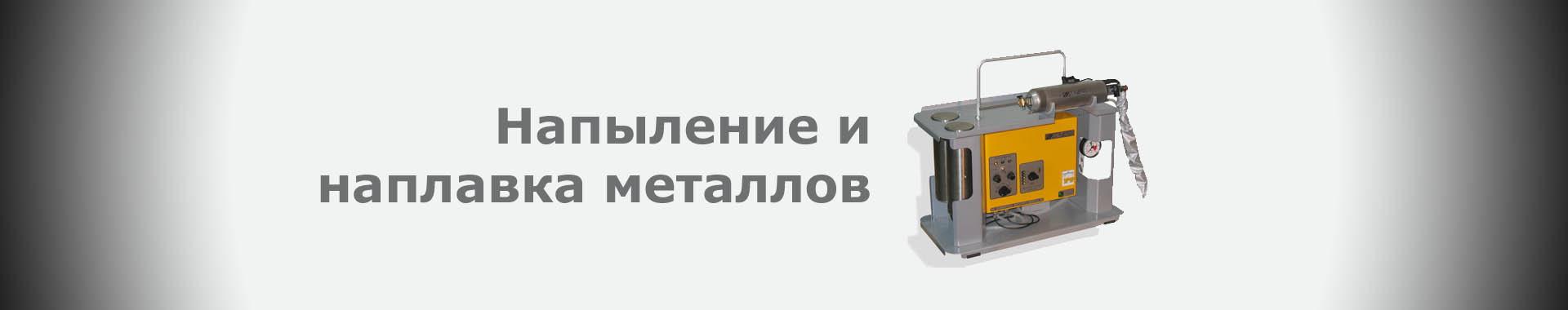 Напыление металлов