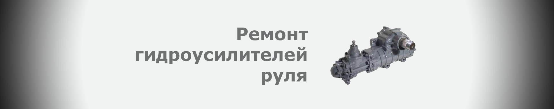Ремонт гидроусилителей руля (ГУР)