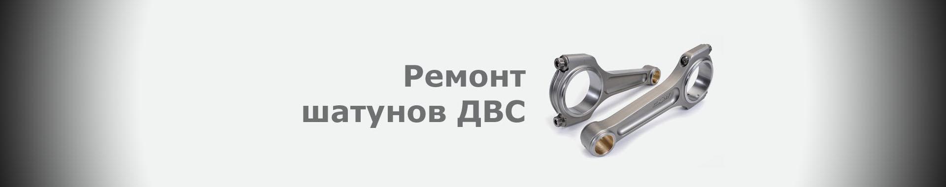 Ремонт шатунов ДВС