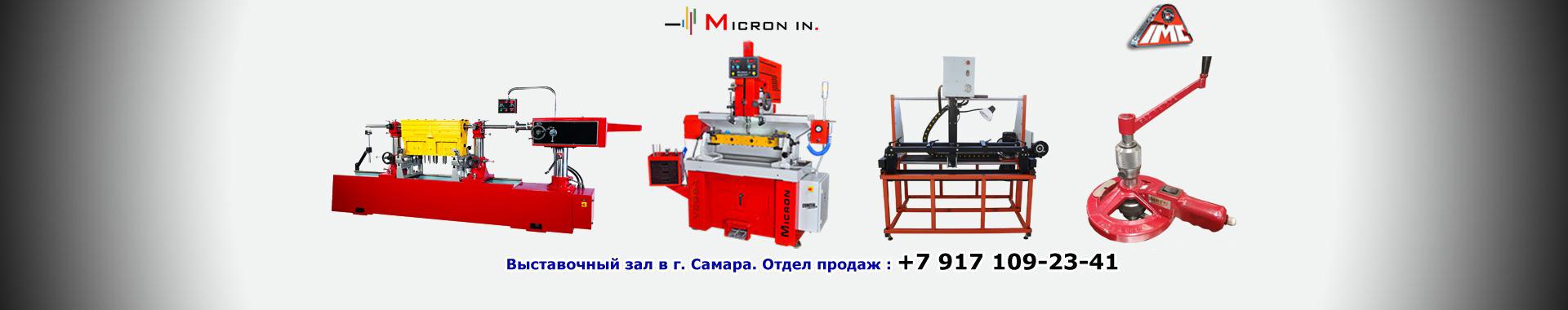 Станки для ремонта седел клапанов Micronin